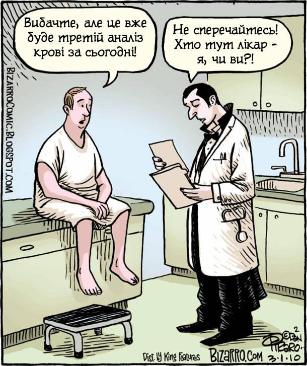 Прикол про аналіз крові. Пацієнт: - Вибачте, але це вже буде третій аналіз крові за сьогодні! Лікар (дракула): - Не сперечайтесь! Хто тут лікар - я, чи ви?!