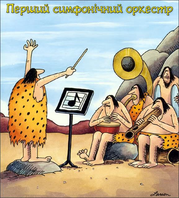 Перший симфонічний оркестр