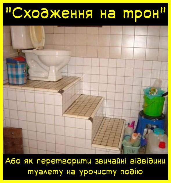 Ідея для дизайну туалету