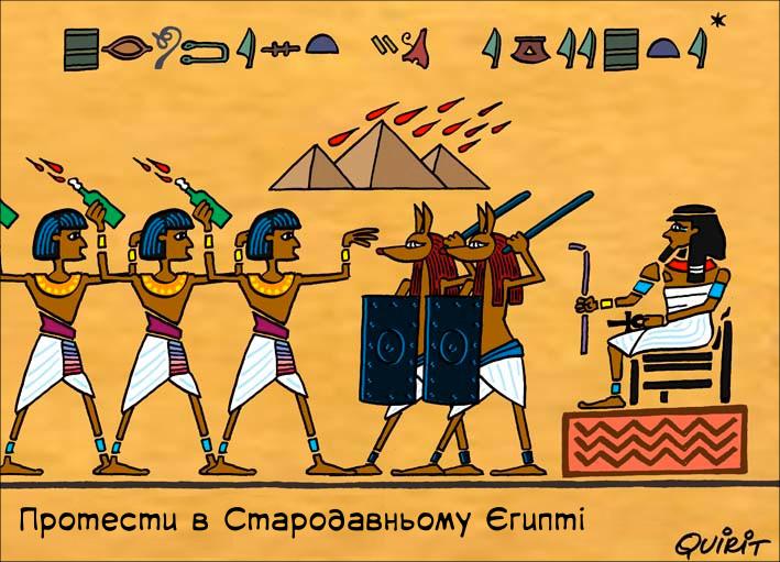 Протести в Стародавньому Єгипті