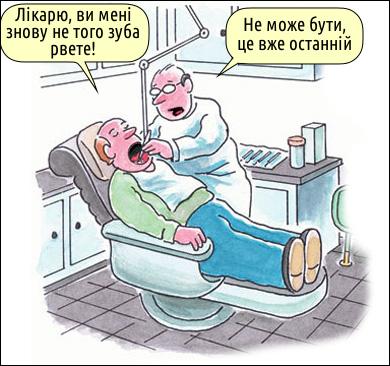Прикол про дантиста. - Лікарю, ви мені знову не того зуба рвете! - Не може бути, це вже останній