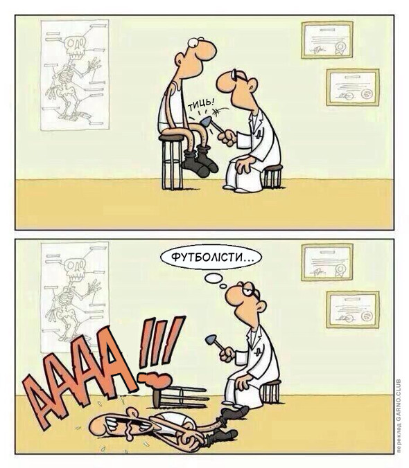 """Смішний малюнок Футболіст в невропатолога. Лікар легенько тицьнув молоточком по коліні, як футболіст одразу впав на підлогу і почав кричати """"Ааааа"""""""