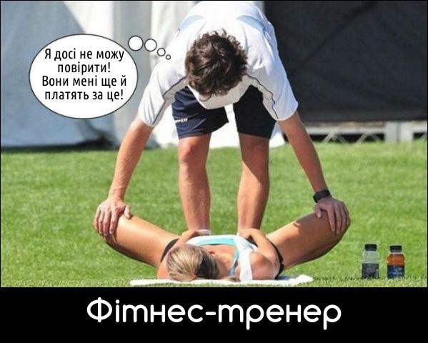 Фітнес-тренер