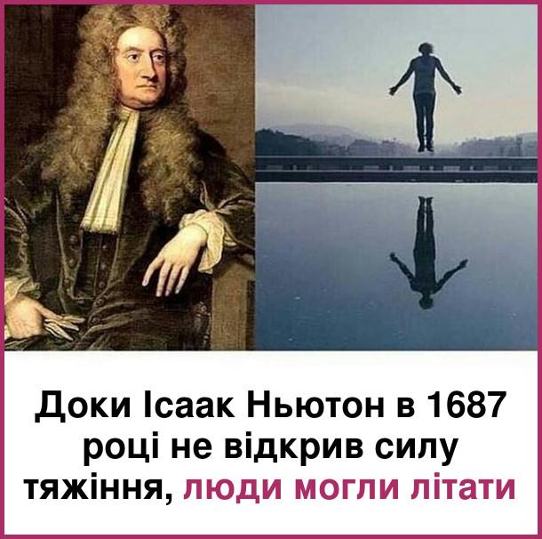 Доки Ісаак Ньютон в 1687 році не відкрив силу тяжіння, люди могли літати