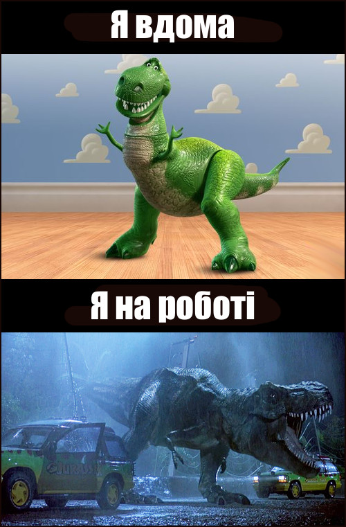 """Я вдома - неначе динозаврик з """"Історії іграшок"""". Я на роботі - неначе тиранозавр з """"Парку Юрського періоду"""""""
