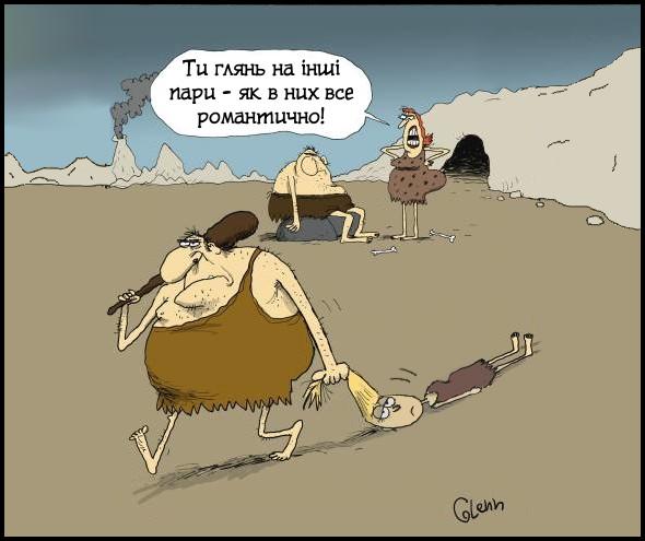 Смішний малюнок: Романтика в кам'яному віці. Неандертальці (чоловік і жінка) дивляться як інший чоловік тягне свою кохану в пещеру за коси (ймовірно після удару дубинкою по голові). Дружина каже: - Ти глянь на інші пари - як в них все романтично! Гумор, карикатури, історичні комікси, веселі малюнки.