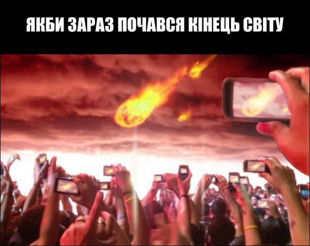Якби зараз почався кінець світу