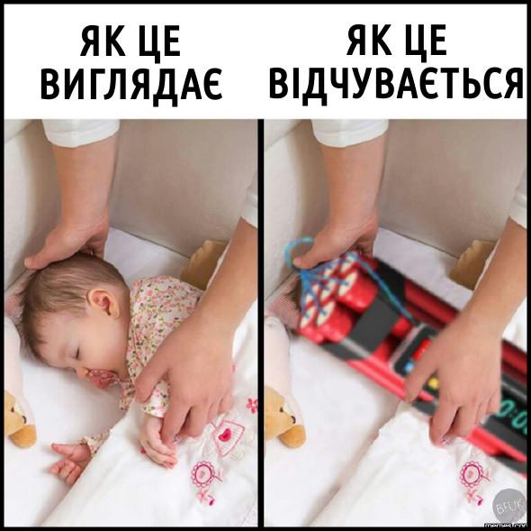 Коли вкладаєш малюка