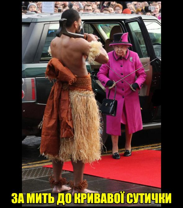 Прикол Королева Єлизавета за мить до кривавої сутички