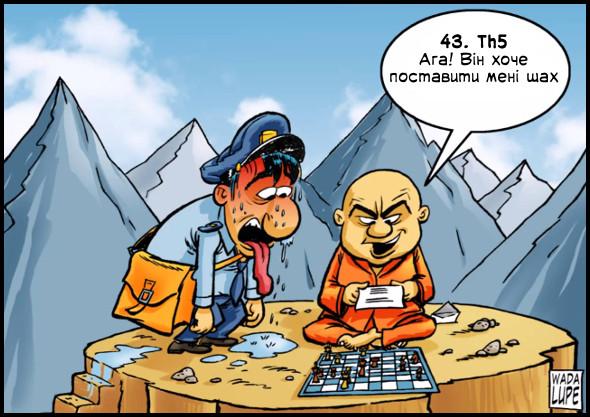 Дистанційна партія в шахи. Сидить монах на верхівці гори з шахівницею. До нього вилазить листоноша і дає лист. Монах каже: 43. Th5 Ага! Він хоче поставити мені шах