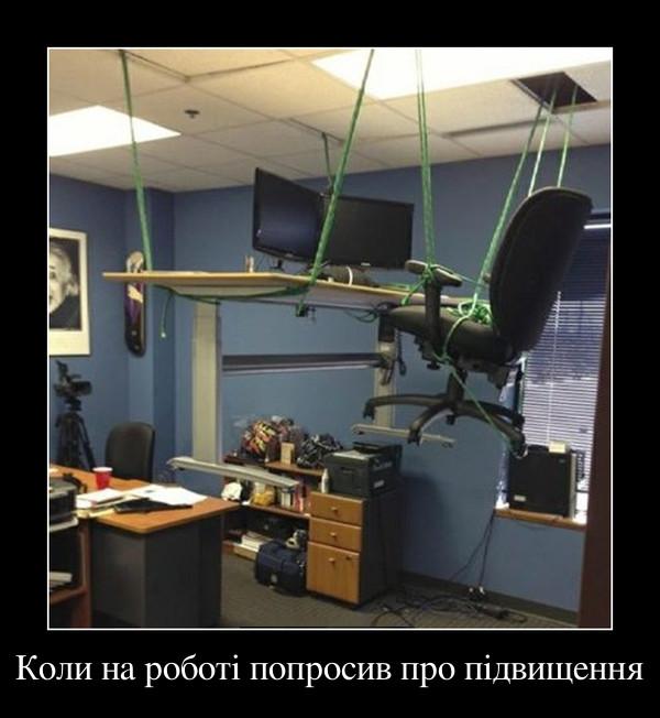 """Демотиватор Підвищення на роботі. Коли на роботі попросив про підвищення - підвісили крісло і стіл, щоб було вище (от і є """"підвищення"""")"""