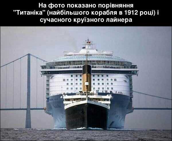 """Порівняння """"Титаніка"""" і сучасного круїзного лайнера"""