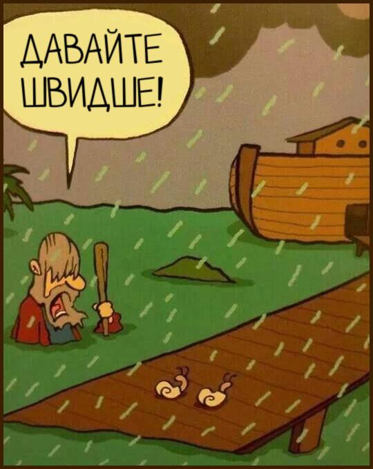 Почався потоп. Ной вже по плечі у воді і чекає, доки на ковчег заповзуть два равлика. - Давайте швидше!