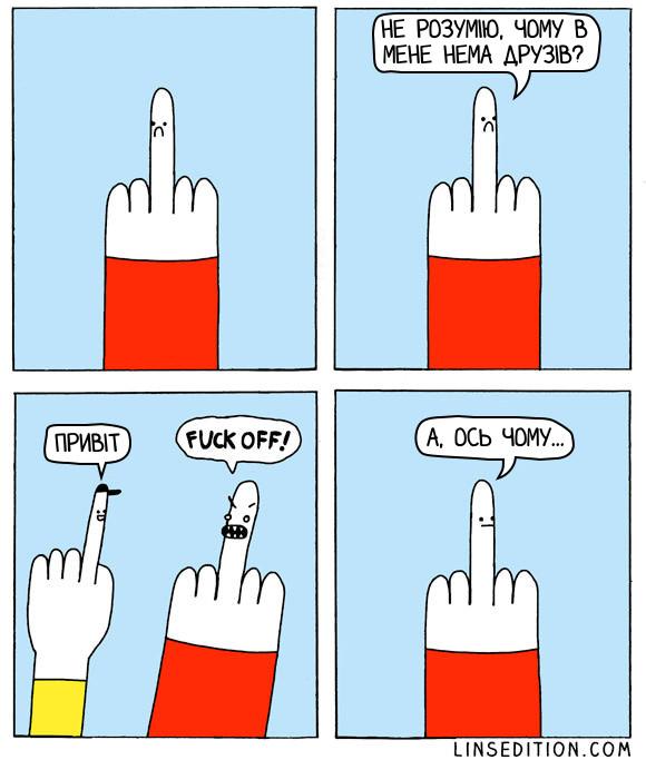 Комікс про середній палець