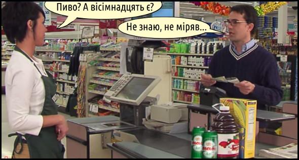 Жарт про супермаркет. В супермаркеті. Касир: - Пиво? А вісімнадцять є? Покупець: - Не знаю, не міряв. Гумор, приколи