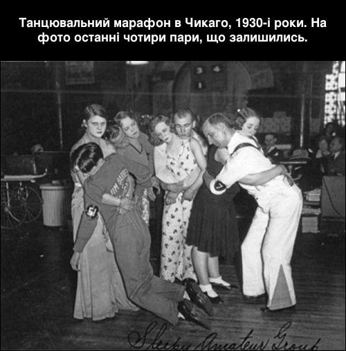 Танцювальний марафон