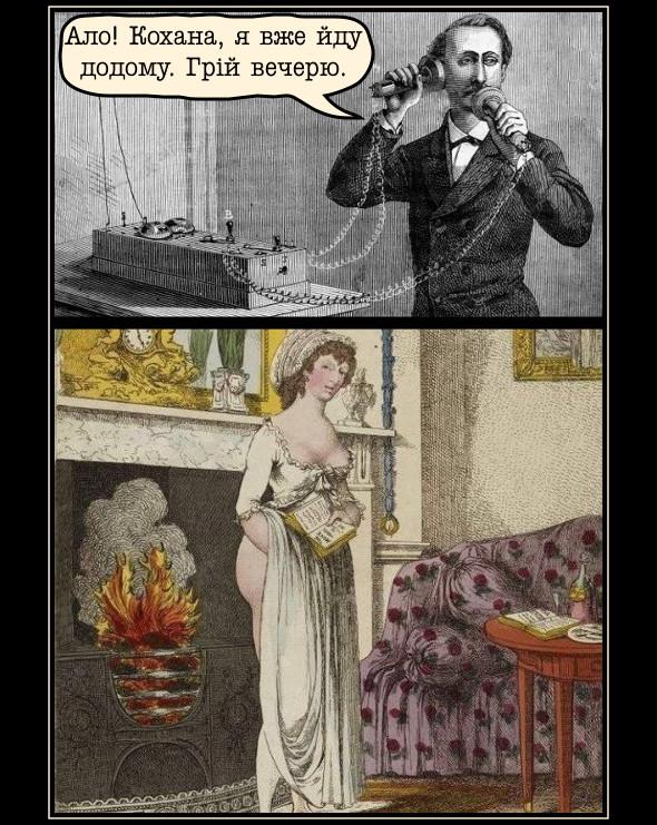 Прикол Старі добрі часи. Вінтажний гумор. Джентльмен телефонує дружині: - Ало! Кохана, я вже йду додому. Грій вечерю. Дружина підняла спідницю, підійшла до каміну і гріє