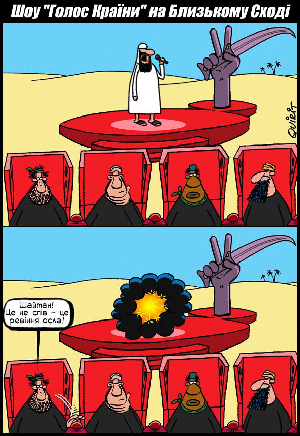 """Прикол Голос країни. Шоу """"Голос"""" на Близькому Сході. Співає виконавець. Суддя: - Шайтан! Це не спів - це ревіння осла! Суддя натискає на кнопку, виконавець вибухає. Гумор, карикатури, приколи, веселі малюнки, смішні картинки"""