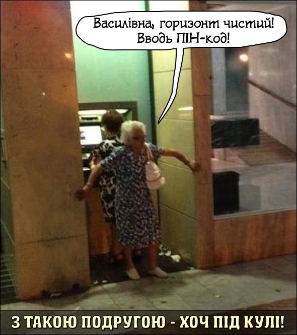 Біля банкомату