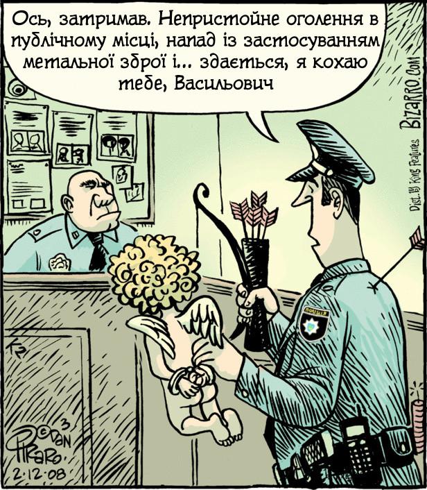 В поліцейській дільниці. Прийшов патрульний з купідоном. Ось, затримав. Непристойне оголення в публічному місці, напад із застосуванням метальної зброї і... здається, я кохаю тебе, Васильович. Смішний малюнок про поліцейських і амура