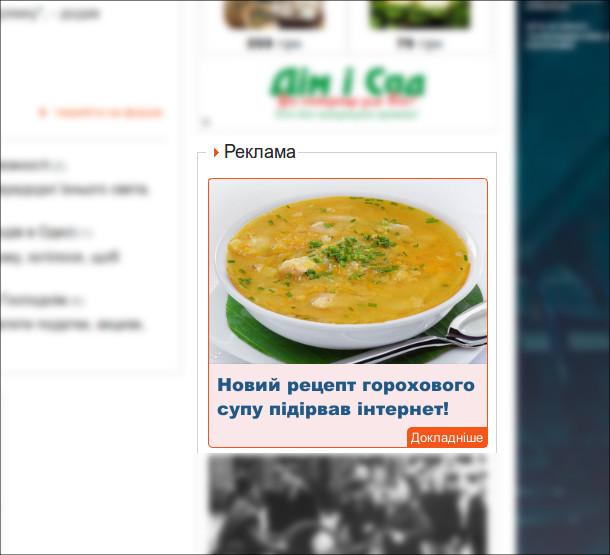 Прикольна реклама. Новий рецепт горохового супу підірвав Інтернет!