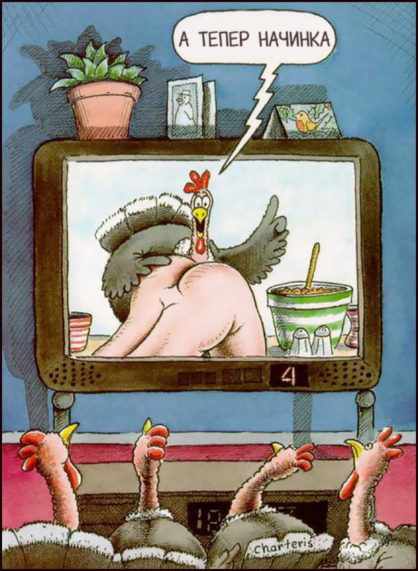 В перелельній реальності все навпаки. Індики дивляться кулінарне шоу де індик-кухар готує людину. Каже: - А тепер начинка
