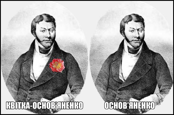 Квітка-Основ'яненко і просто Основ'яненко