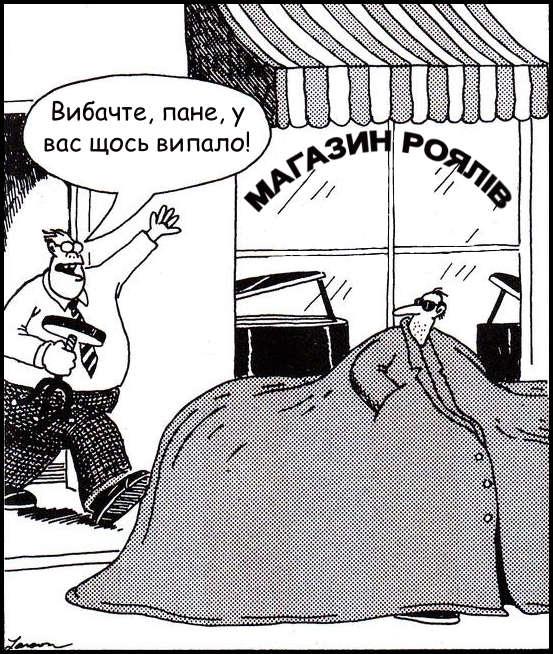 З магазину роялів виходить крадій, несучи під пальтом рояль. Його наздоганяє продавець. Показує стільчик, каже: - Вибачте, пане, у вас щось випало!