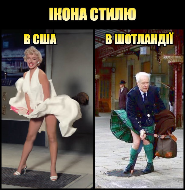 Прикол про кілт. Ікона стилю: В США (кадр з Мерілін Монро де піддуває сукню), в Шотландії (мужик в в якого вітер піддуває кілт)