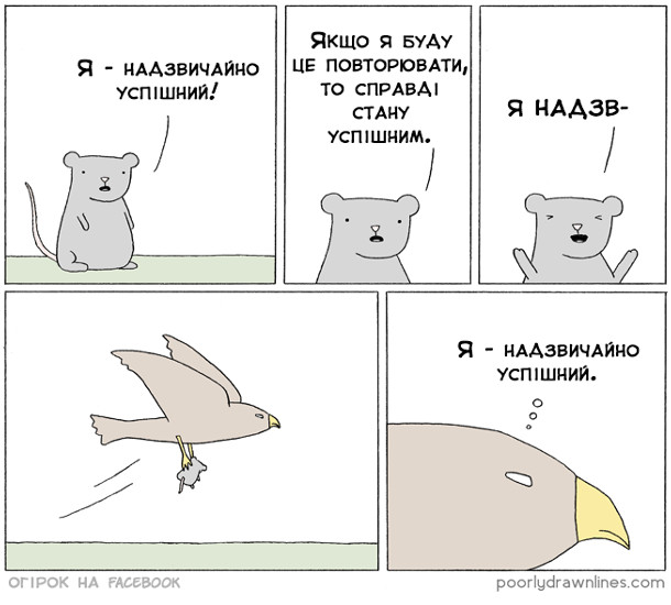 Миша: - Я - надзвичайно успішний! Якщо я буду це повторювати, то справді стану успішним.