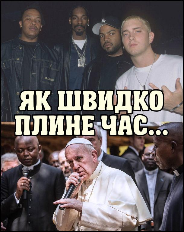 На першій фотці емінем серед чорношкірих реперів. На другій - папа Франциск з мікрофоном серед чорношкірих пасторів. Як швидко плине час...