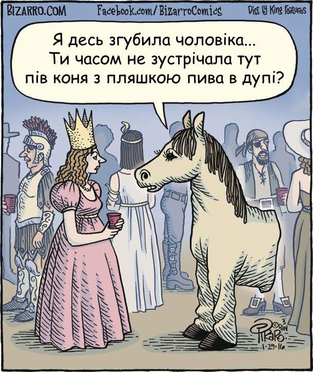 """Прикол На костюмованому балу. Жінка в костюмі """"передня половина коня"""" запитує в іншої жінки: - Я десь згубила чоловіка… Ти часом не зустрічала тут пів коня з пляшкою пива в дупі?"""