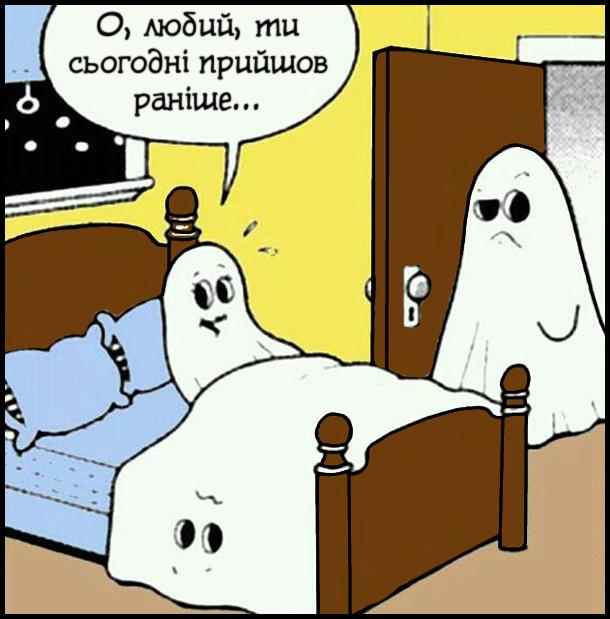 Привид чоловік зайшов до спальні. Дружина: - О, любий, ти сьогодні прийшов раніше... Привид-коханець лежить неначе ковдра