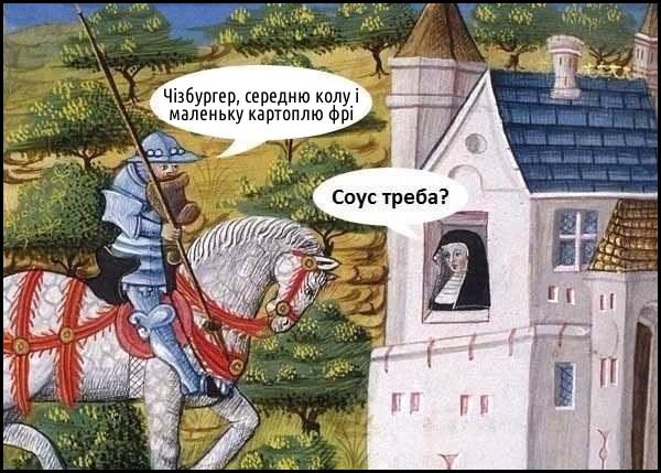 Середньовічний McDrive. Лицар на коню  під'їжджає до віконечка: - Чізбургер, середню колу і маленьку картоплю фрі. Черниця: - Соус треба