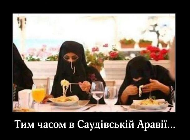 Тим часом в саудівській аравії жінки намагаються їсти спагеті