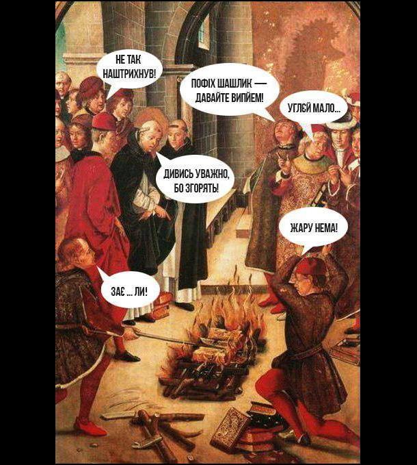 """Середньовічна картина """"Травневі вихідні"""". - Пофіг шашлик. Давайте вип'ємо! - Не так наштрихнув! - Жару нема. - Дивись уважно, бо згорять і т. д."""