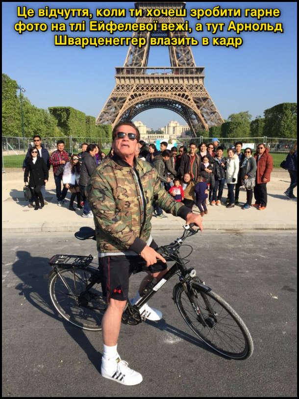 Це відчуття, коли ти хочеш зробити гарне фото на тлі Ейфелевої вежі, а тут Арнольд Шварценеггер влазить в кадр