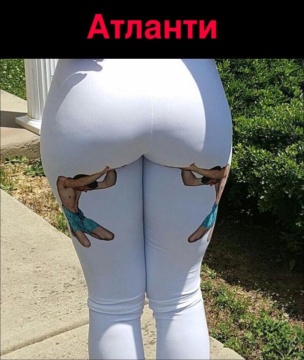 Жіночі штани з прінтом двох чоловіків, які неначе атланти тримають сідниці