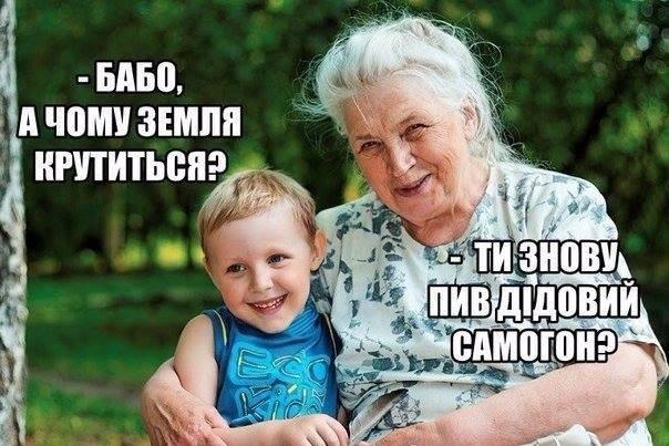 - Бабо, а чому земля крутиться? - Ти знову пив дідовий самогон?