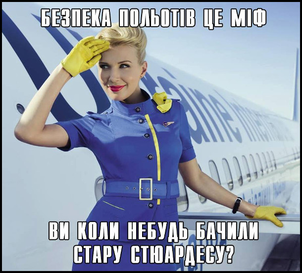 Прикол. Безпека польотів це міф. Ви коли небуть бачили стару стюардесу?