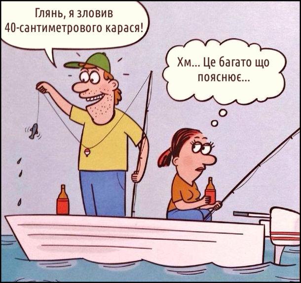 Смішний малюнок Риболовля. Хлопець з дівчиною в лодці, ловлять рибу. Хлопець, показуючи маленьку рибинку: - Глянь, я зловив 40-сантиметрового карася! Дівчина думає: Хм… Це багато що пояснює…