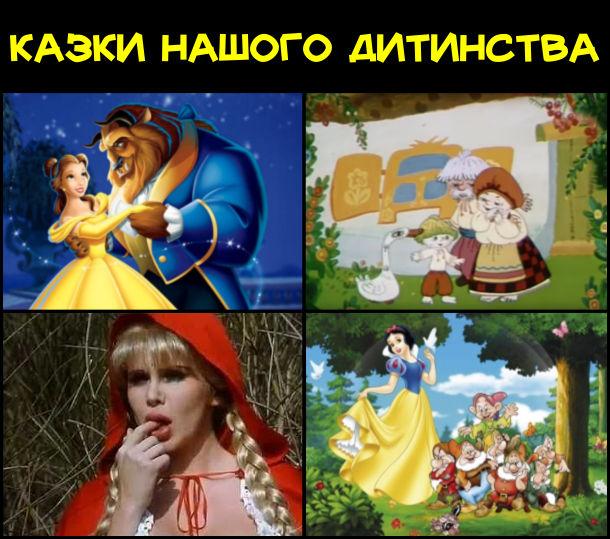 Прикол Казки нашого дитинства: Красуня і Чудовисько, Івасик-Телесик, Еротичні пригоди Червоної шапочки, Білосніжка і сім гномів
