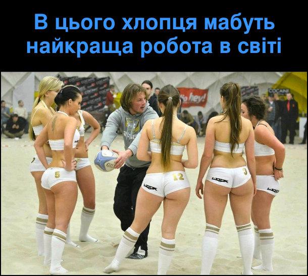 В цього хлопця мабуть найкраща робота в світі - він тренер жіночої команди з регбі