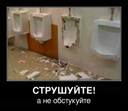 Правила поведінки в чоловічому туалеті. Струшуйте, а не обстукуйте. На фото: розбитий пісуар