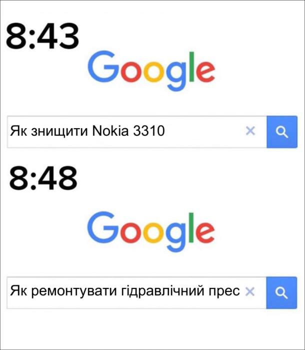 о 8:43 ґуґлиш Як знищити Nokia 3310, а вже о 8:48 - Як ремонтувати гідравлічний прес