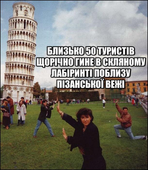 Прикол про Пізанську вежу. Близько 50 туристів щорічно гине в скляному лабіринті поблизу пізанської вежі