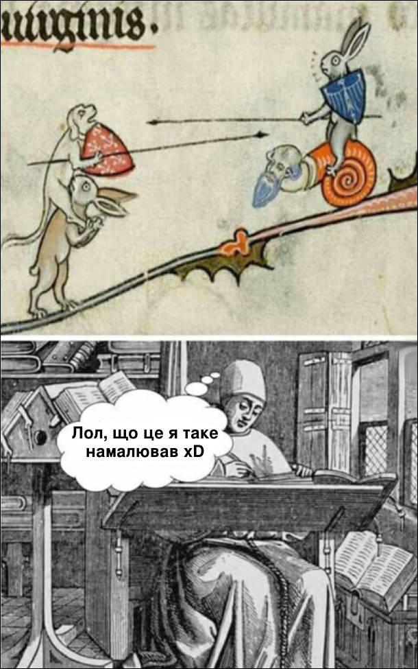 Приколи про живопис середньовіччя. Середні віки. Монах живописець подивився на своє творіння і каже: - Лол, що це я таке намалював xD