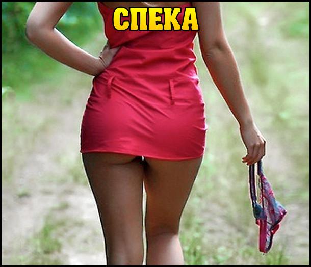 Спека - дівчина коротенькій червоній сукні йде по траві і тримає в руці трусики