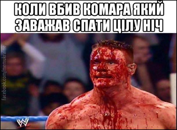Прикол WWE. Коли вбив комара, який заважав спати цілу ніч. На фото: Реслер з WWE весь в крові