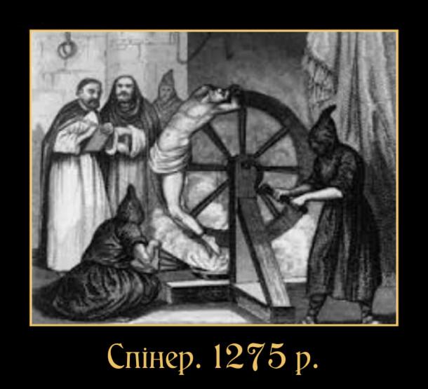 Середньовічний фінджет спінер 1275 рік. На картині зображено катування на колесі